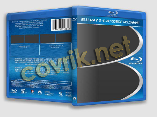 Шаблон Blu-Ray 2 Диска/Blu ray template psd