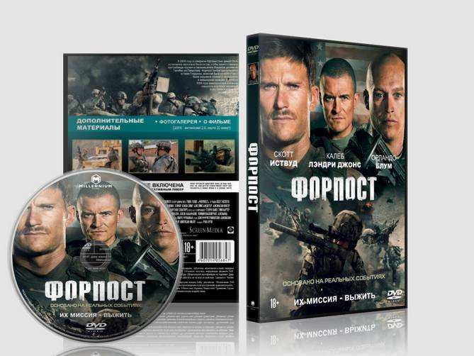 Форпост / The Outpost (2019)